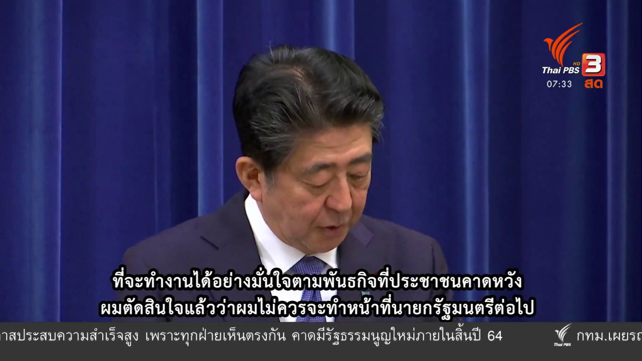 วันใหม่  ไทยพีบีเอส - ทันโลกกับ Thai PBS World : ชินโซ อาเบะ นายกฯ ญี่ปุ่นลาออก ส่งผลกระทบต่อเสถียรภาพภูมิภาค