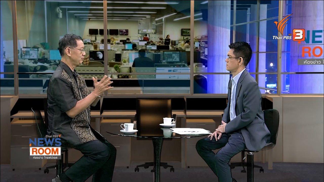 ห้องข่าว ไทยพีบีเอส NEWSROOM - เรียนรู้คนต่างวัย ลดความเกลียดชัง ความขัดแย้ง