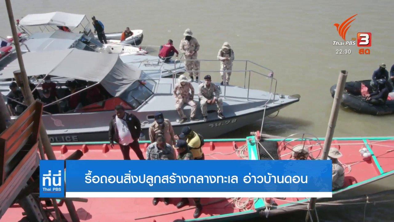 ที่นี่ Thai PBS - รื้อถอนสิ่งปลูกสร้างกลางทะล อ่าวบ้านดอน