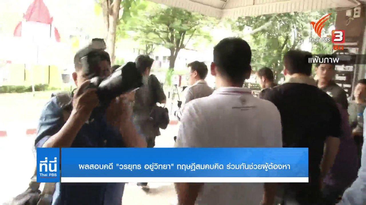 """ที่นี่ Thai PBS - ผลสอบคดี """"วรยุทธ อยู่วิทยา"""" ทฤษฎีสมคบคิด ร่วมมืออย่างเป็นระบบ"""