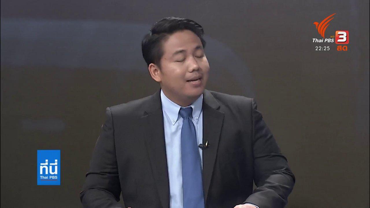 """ที่นี่ Thai PBS - ถอดรอยร้าว """"ปรีดี ดาวฉาย"""""""