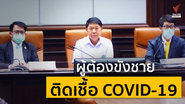 สธ.แถลงผู้ต้องขังชายไทย ติด COVID-19