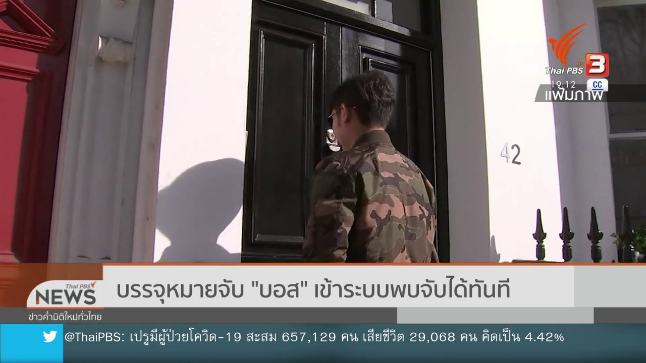 """ข่าวค่ำ มิติใหม่ทั่วไทย - บรรจุหมายจับ """"บอส"""" เข้าระบบพบจับได้ทันที"""