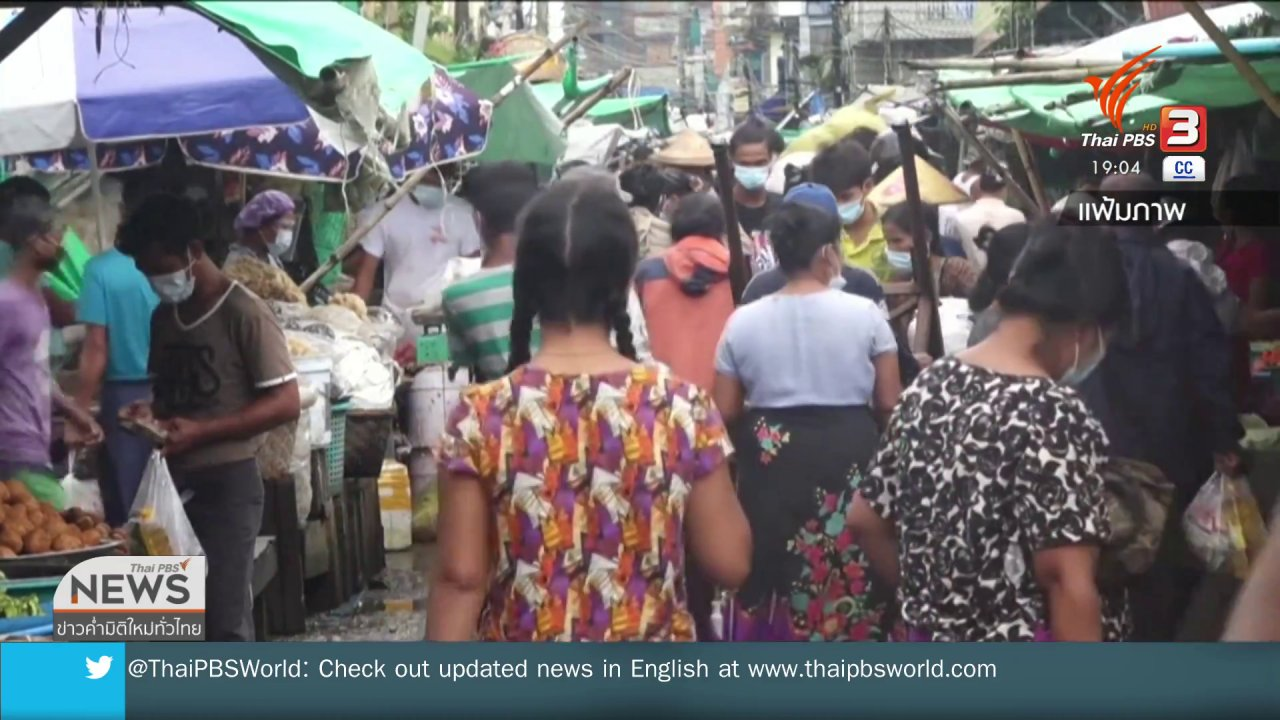 ข่าวค่ำ มิติใหม่ทั่วไทย - เมียนมาติดเชื้อโควิด-19 กว่า 1,000 คน