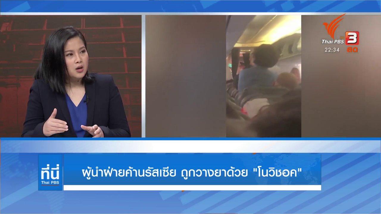 """ที่นี่ Thai PBS - ผู้นำฝ่ายค้านรัสเซีย ถูกวางยาด้วยสารพิษ """"โนวิชอค"""""""
