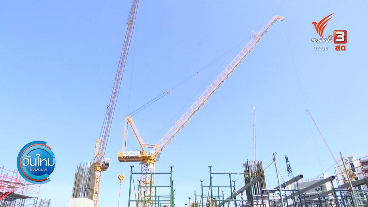วันใหม่  ไทยพีบีเอส - กินอยู่รู้รอบ : ธุรกิจอาหาร - ก่อสร้าง ต้องการเเรงงานข้ามชาติ