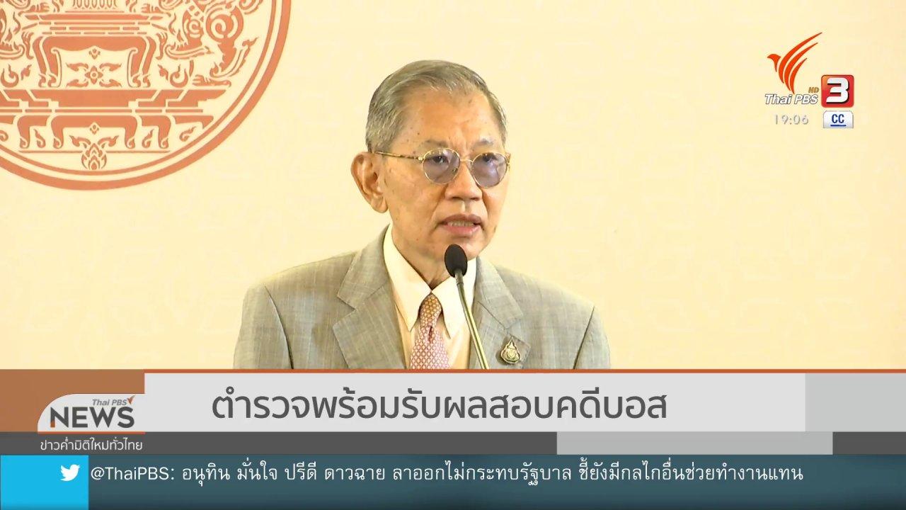 ข่าวค่ำ มิติใหม่ทั่วไทย - ตำรวจพร้อมรับผลสอบคดีบอส