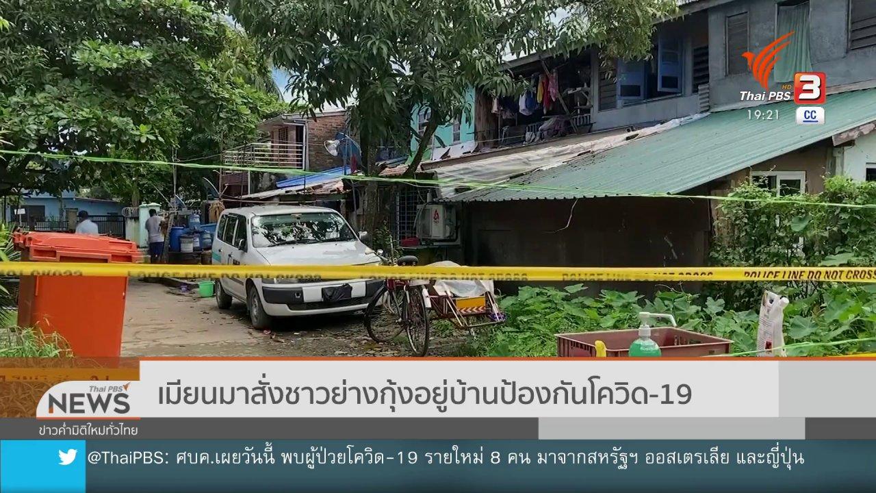 ข่าวค่ำ มิติใหม่ทั่วไทย - เมียนมาสั่งชาวย่างกุ้งอยู่บ้านป้องกันโควิด-19