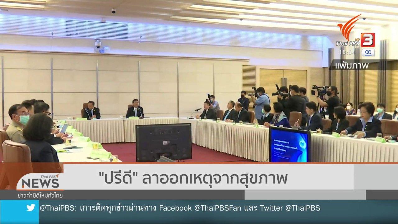 """ข่าวค่ำ มิติใหม่ทั่วไทย - """"ปรีดี"""" ลาออกเหตุจากสุขภาพ"""