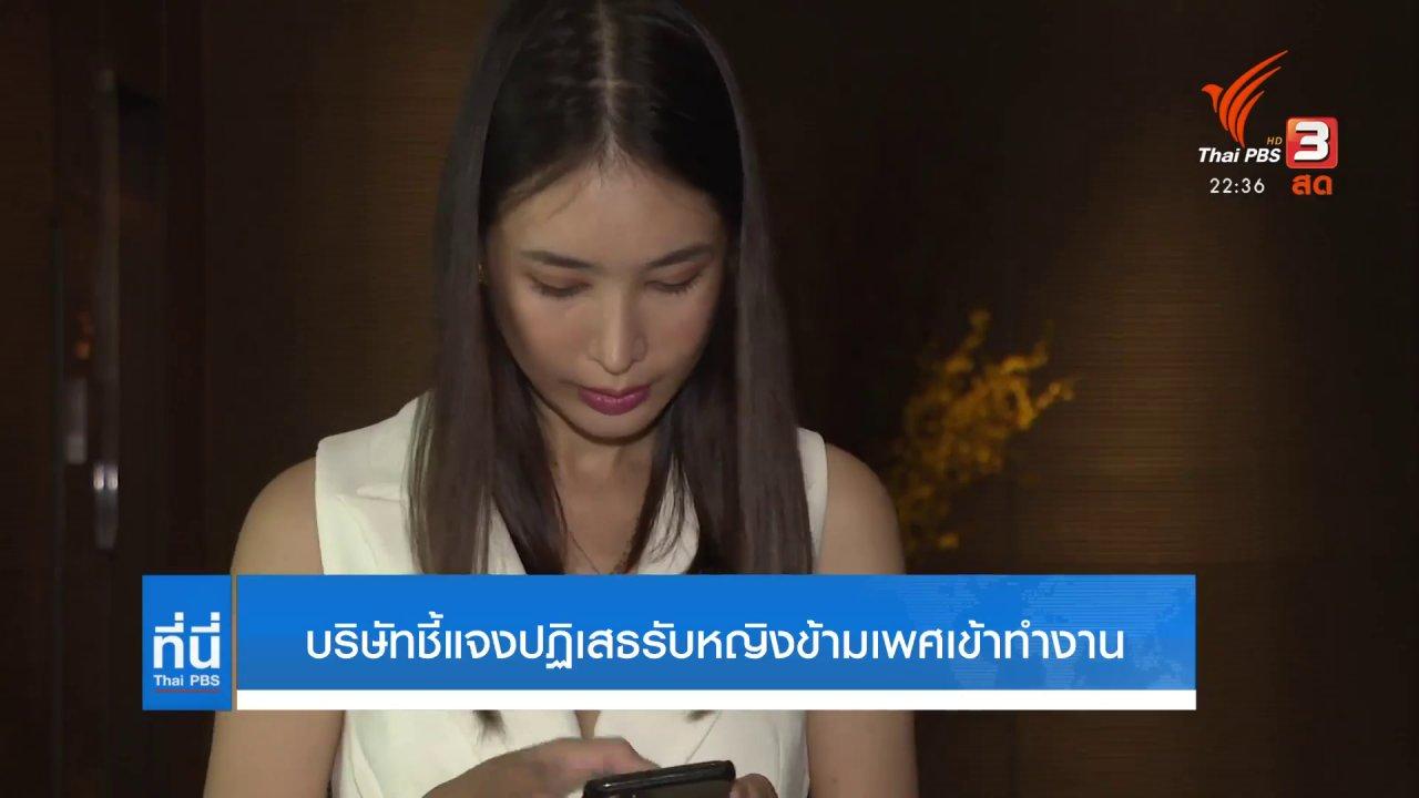 ที่นี่ Thai PBS - บริษัทฯ ชี้แจง ปฏิเสธรับหญิงข้ามเพศเข้าทำงาน
