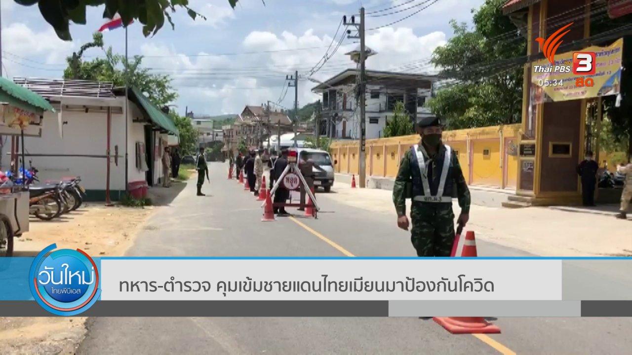 วันใหม่  ไทยพีบีเอส - ทหาร - ตำรวจ คุมเข้มชายแดนไทยเมียนมาป้องกันโควิด