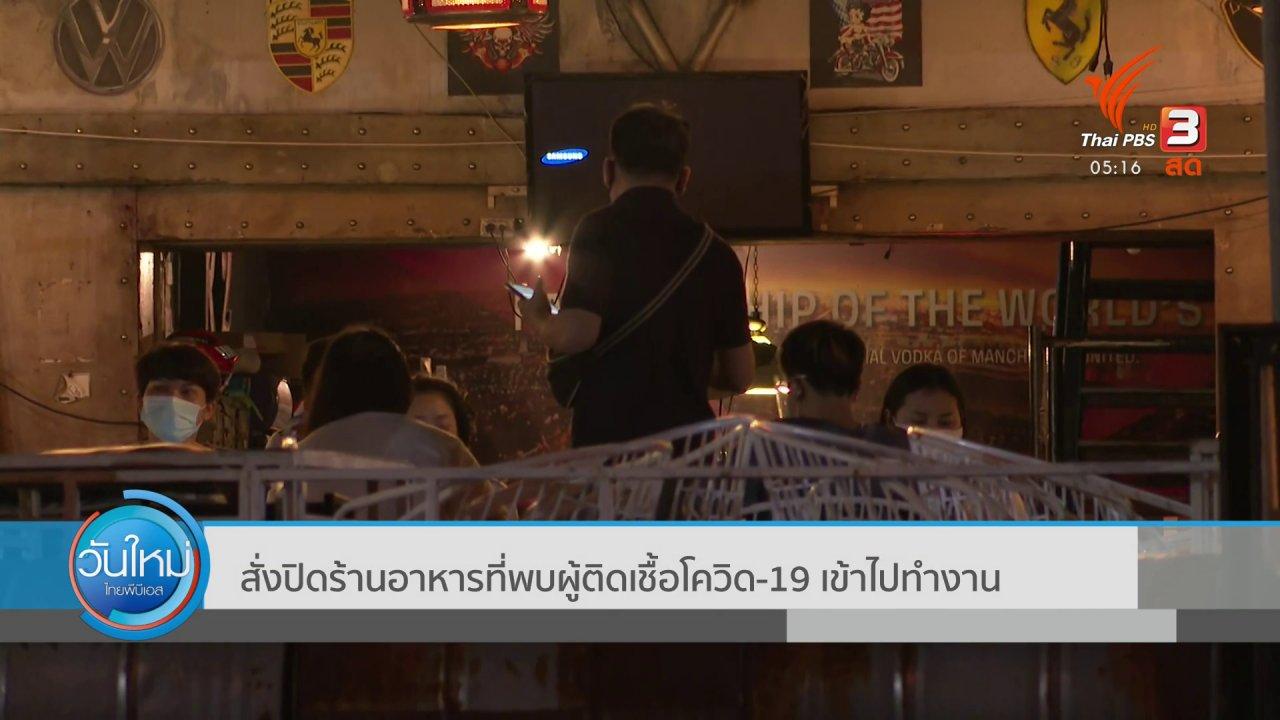 วันใหม่  ไทยพีบีเอส - สั่งปิดร้านอาหารที่พบผู้ติดเชื้อโควิด-19 เข้าไปทำงาน