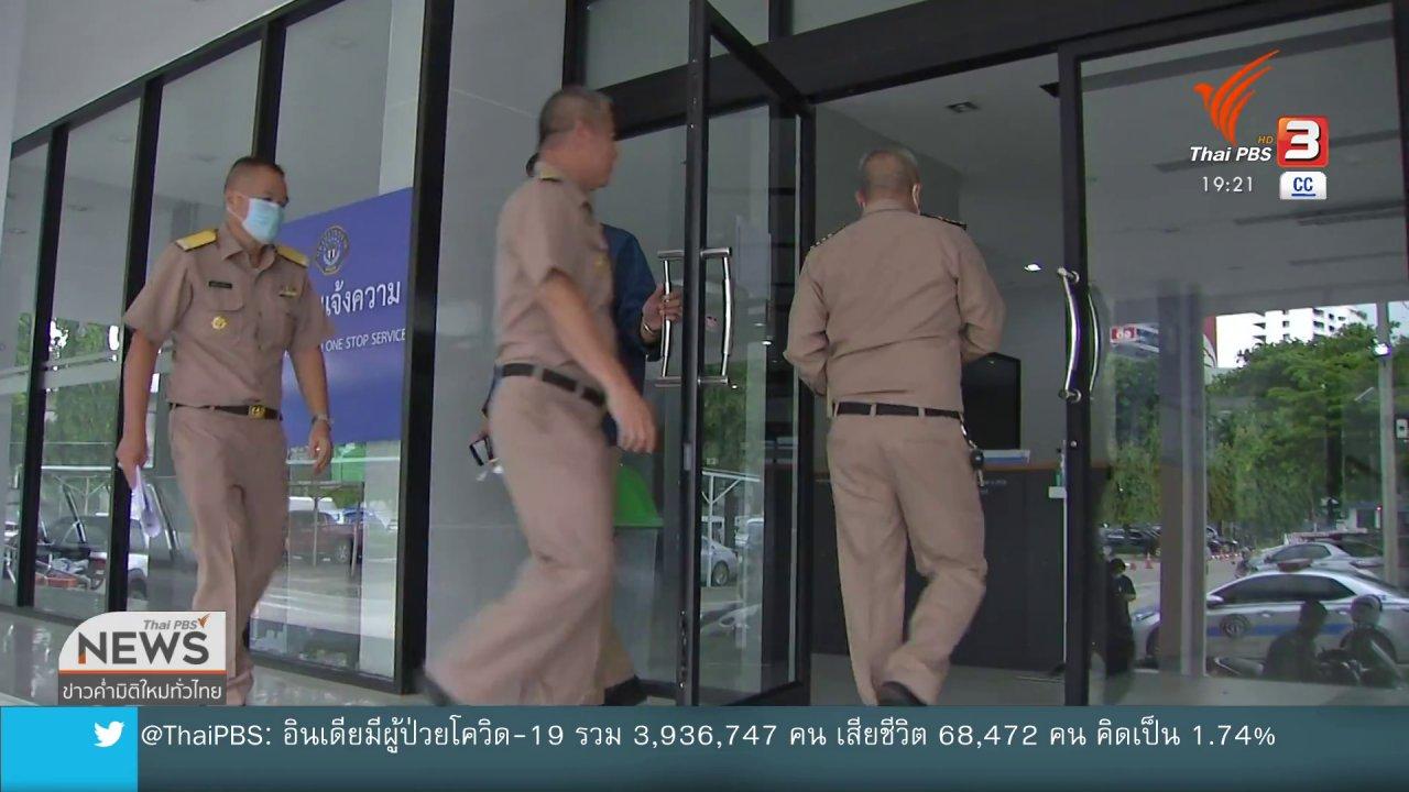 """ข่าวค่ำ มิติใหม่ทั่วไทย - ทร.แจ้งความดำเนินคดี """"ยุทธพงศ์ จรัสเสถียร"""""""