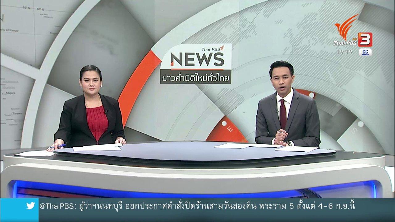 ข่าวค่ำ มิติใหม่ทั่วไทย - สป.ยธ.ขอนายกฯ เปิดชื่อผู้ร่วมล้มคดีบอส