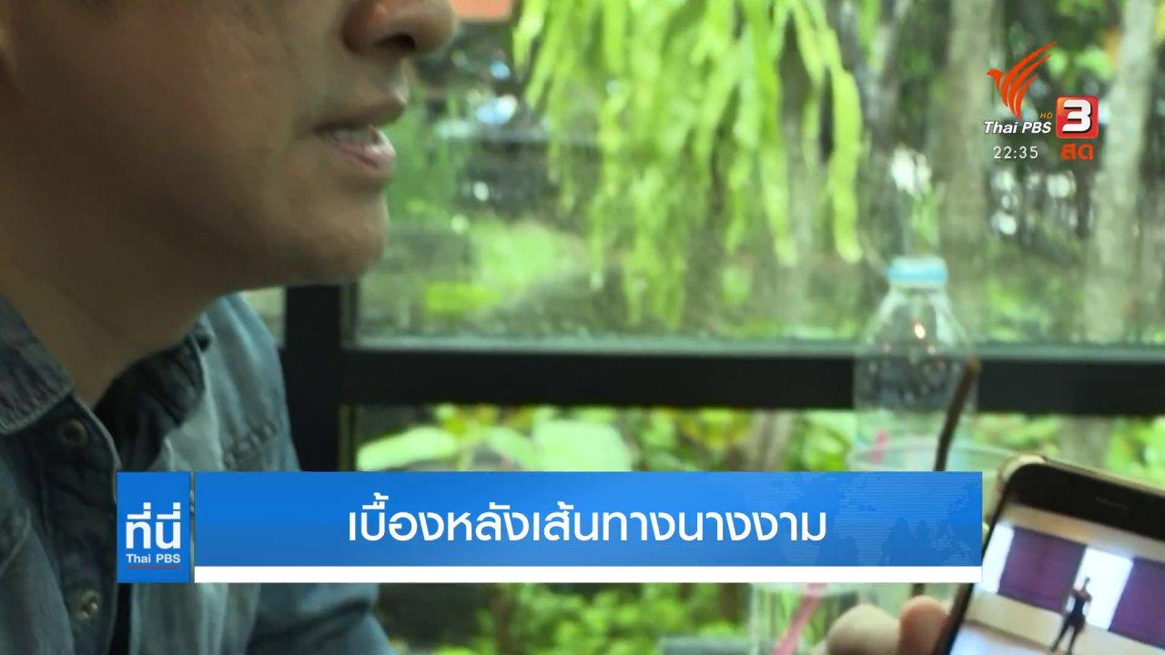 ที่นี่ Thai PBS - เบื้องหลังเส้นทางนางงาม