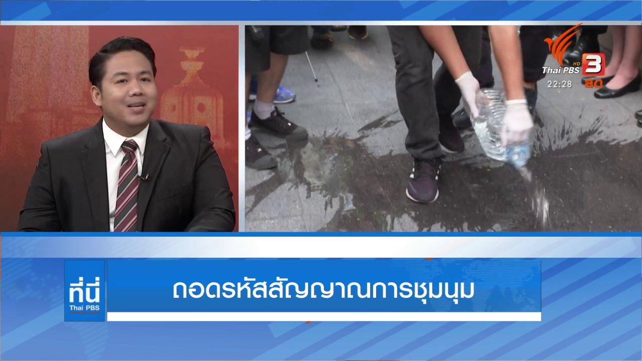 ที่นี่ Thai PBS - ถอดสัญญาณการชุมนุม