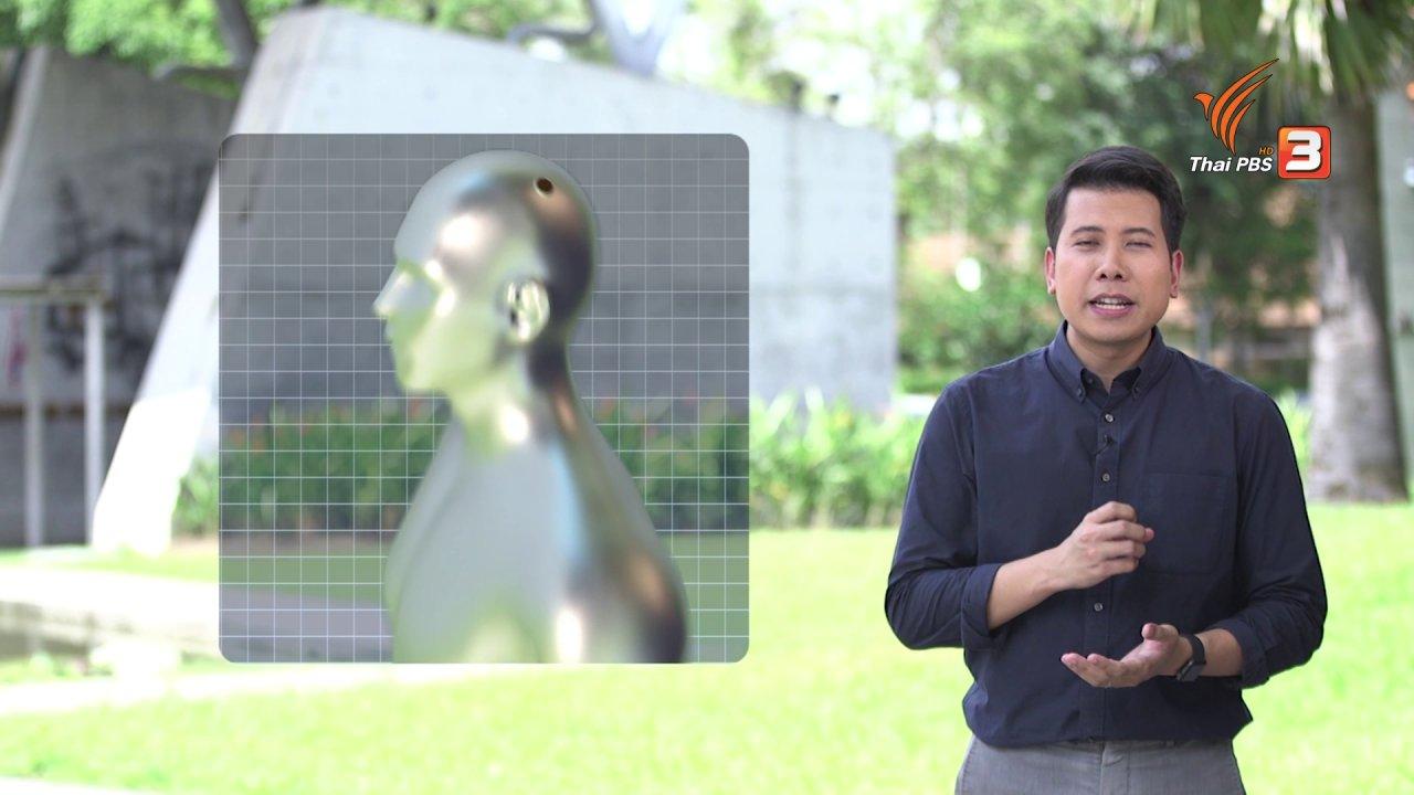 ข่าวเจาะย่อโลก - อีลอน มัสก์ วางแผนเชื่อมคอมพิวเตอร์กับสมองมนุษย์รักษาโรค
