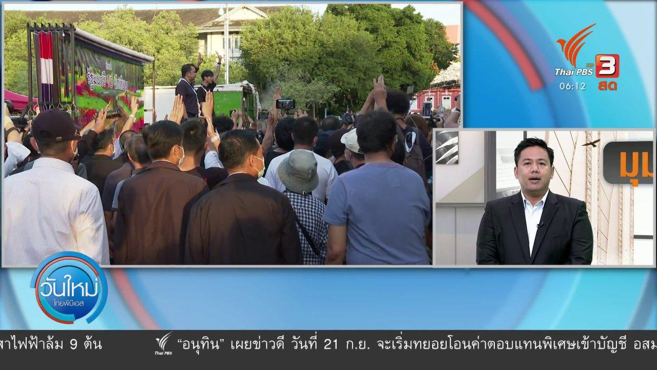 วันใหม่  ไทยพีบีเอส - มุม(การ)เมือง : ท่าที ส.ว.แก้ รธน. - ความเสี่ยงการชุมนุมและรัฐประหาร