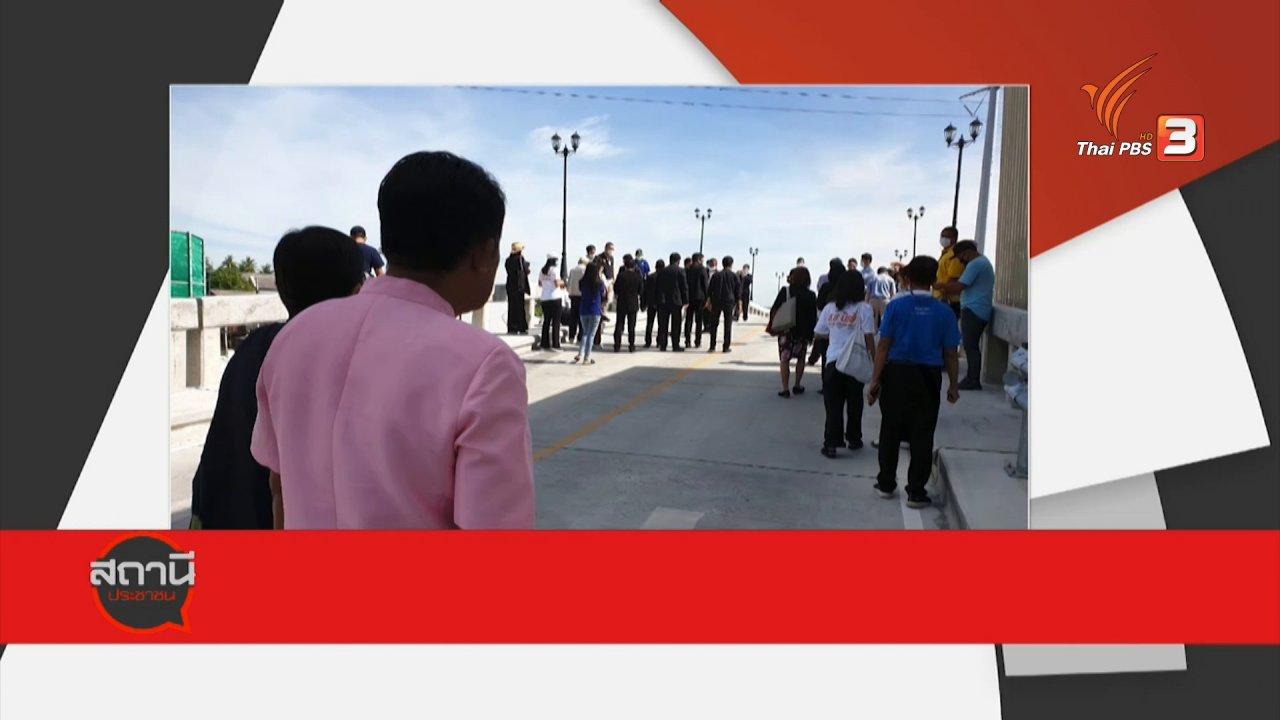 สถานีประชาชน - สถานีร้องเรียน : กมธ.การคุ้มครองผู้บริโภค ลงพื้นที่รับฟังปัญหาสะพานข้ามคลองมหาสวัสดิ์