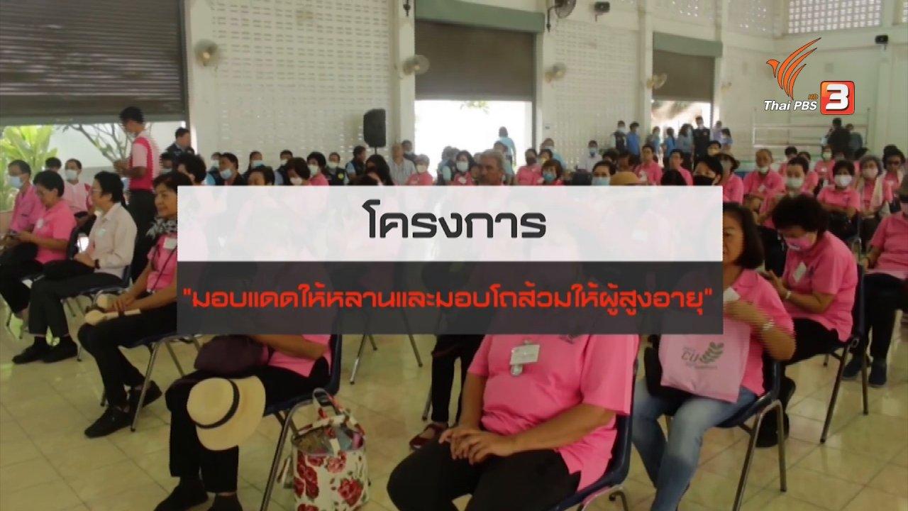 สถานีประชาชน - สถานีร้องเรียน : โครงการมอบแดดให้หลานและมอบโถส้วมให้ผู้สูงอายุ