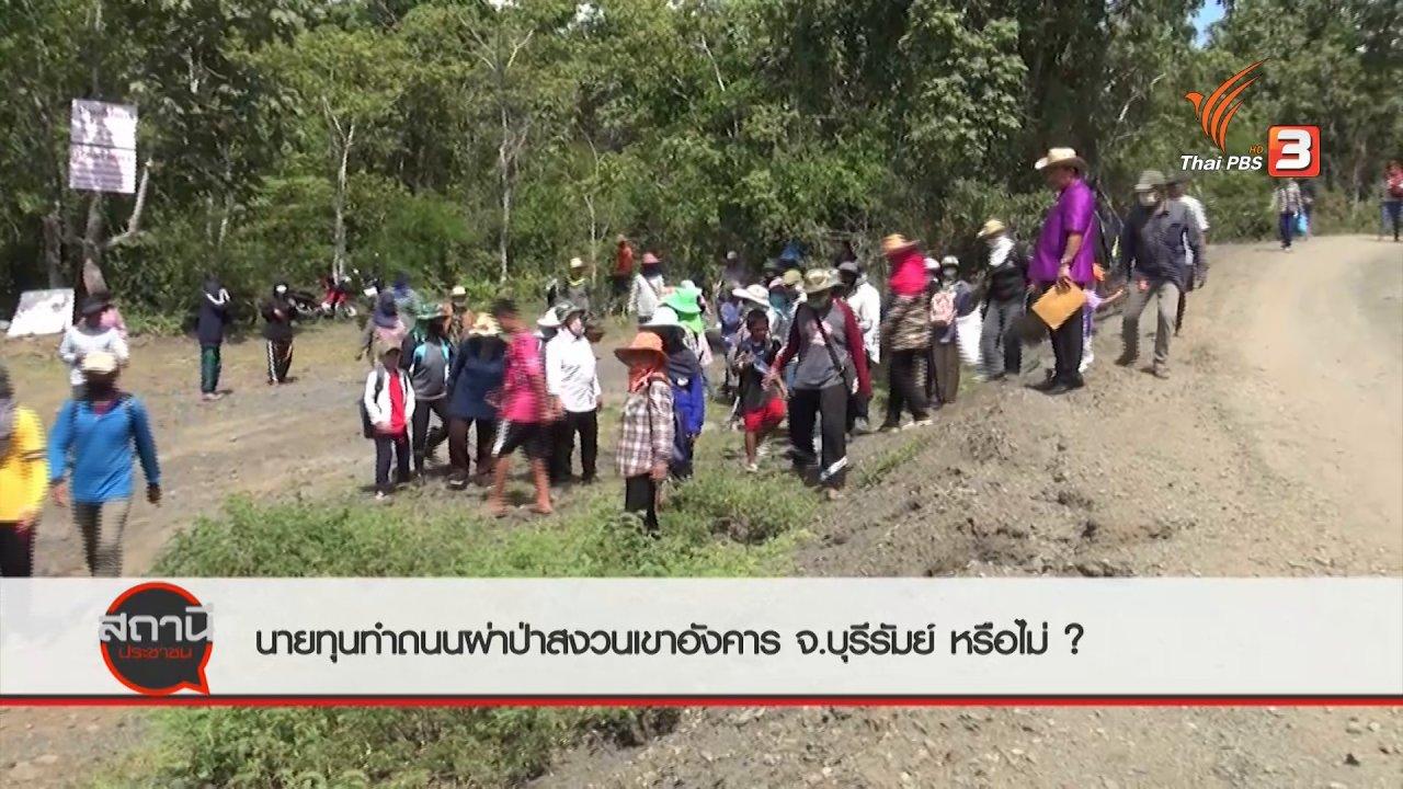 สถานีประชาชน - สถานีร้องเรียน : ตรวจสอบนายทุนทำถนนผ่าป่าสงวนเขาอังคาร จ.บุรีรัมย์ หรือไม่?