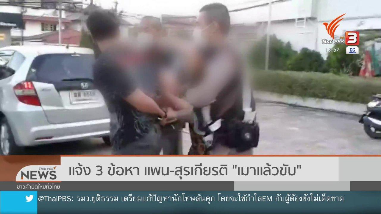 """ข่าวค่ำ มิติใหม่ทั่วไทย - แจ้ง 3 ข้อหา แพน-สุรเกียรติ """"เมาแล้วขับ"""