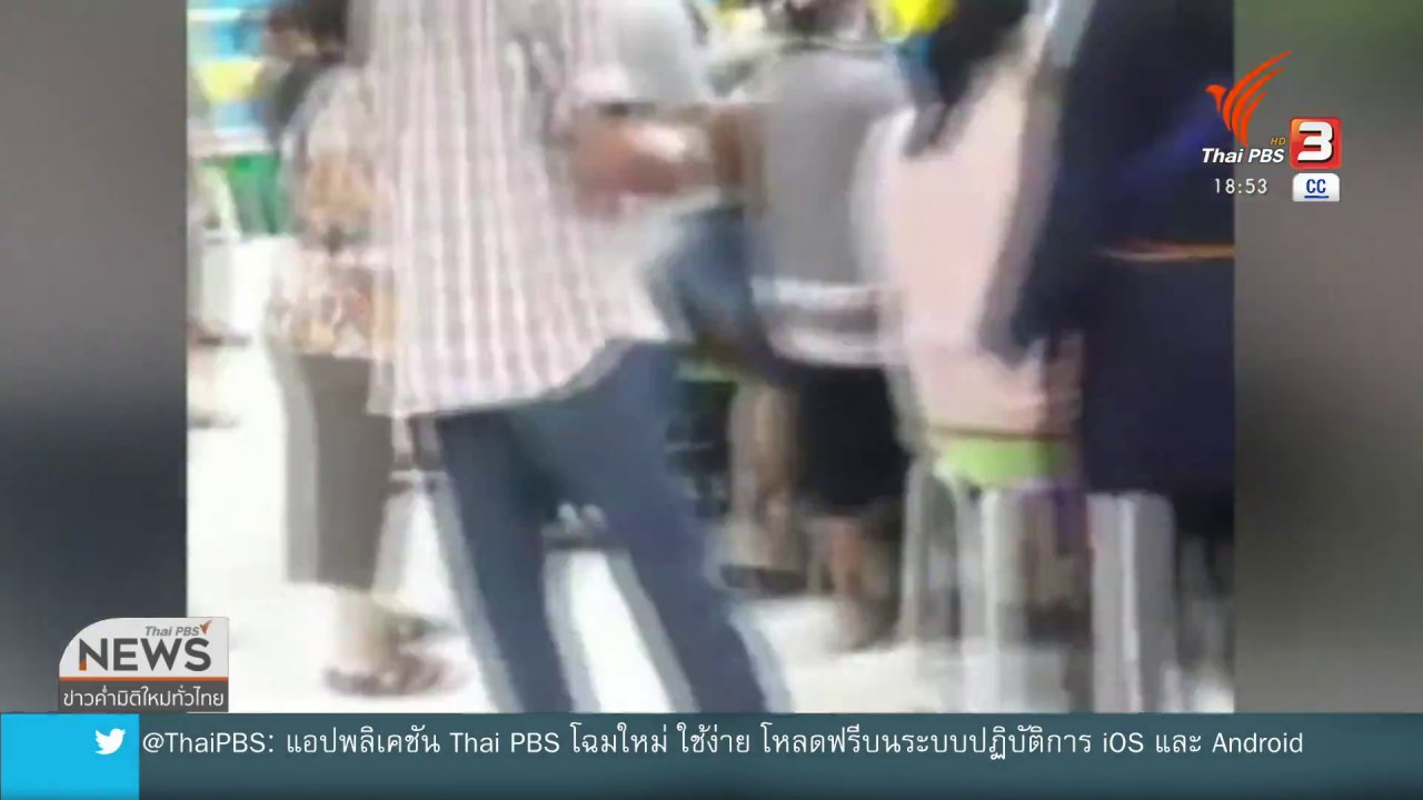 ข่าวค่ำ มิติใหม่ทั่วไทย - ผู้ว่าฯ สั่งตรวจสอบบ่อนพนันกลางเมืองโคราช