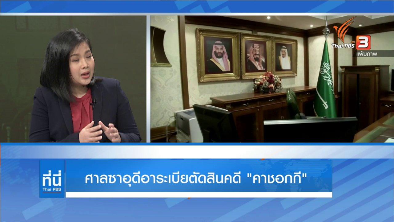 """ที่นี่ Thai PBS - ศาลซาอุดีอาระเบียตัดสินคดี """"คาชอกกี"""""""
