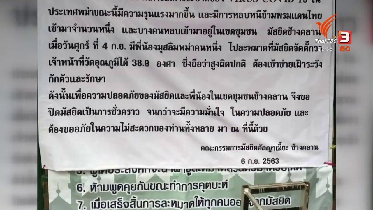 ที่นี่ Thai PBS - ชายชาวเกาหลีใต้ติดโควิด-19 หลังกลับจากไทย