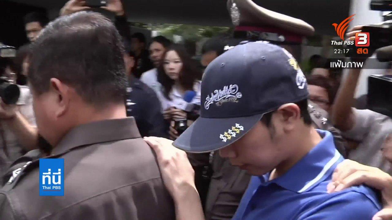 """ที่นี่ Thai PBS - นายกฯ ยืนยัน ไม่ปิดกั้นข้อมูลผลสอบคดี """"นายวรยุทธ อยู่วิทยา"""""""