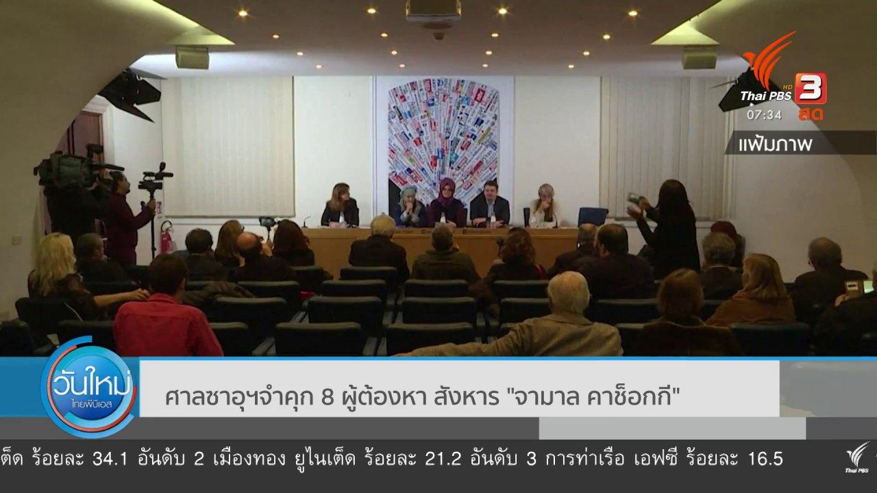 """วันใหม่  ไทยพีบีเอส - ทันโลกกับ Thai PBS World : ศาลซาอุฯ จำคุก 8 ผู้ต้องหาสังหาร """"จามาล คาช็อกกี"""""""