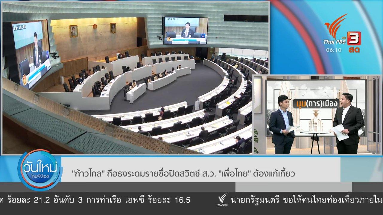 """วันใหม่  ไทยพีบีเอส - มุม(การ)เมือง : """"ก้าวไกล"""" ถือธงปิดสวิตช์ ส.ว. """"เพื่อไทย"""" ต้องแก้เกี้ยว"""