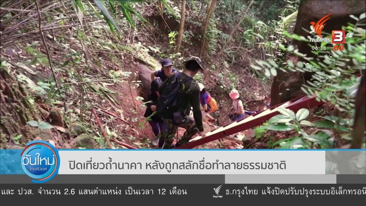 วันใหม่  ไทยพีบีเอส - ปิดเที่ยวถ้ำนาคา หลังถูกสลักชื่อทำลายธรรมชาติ