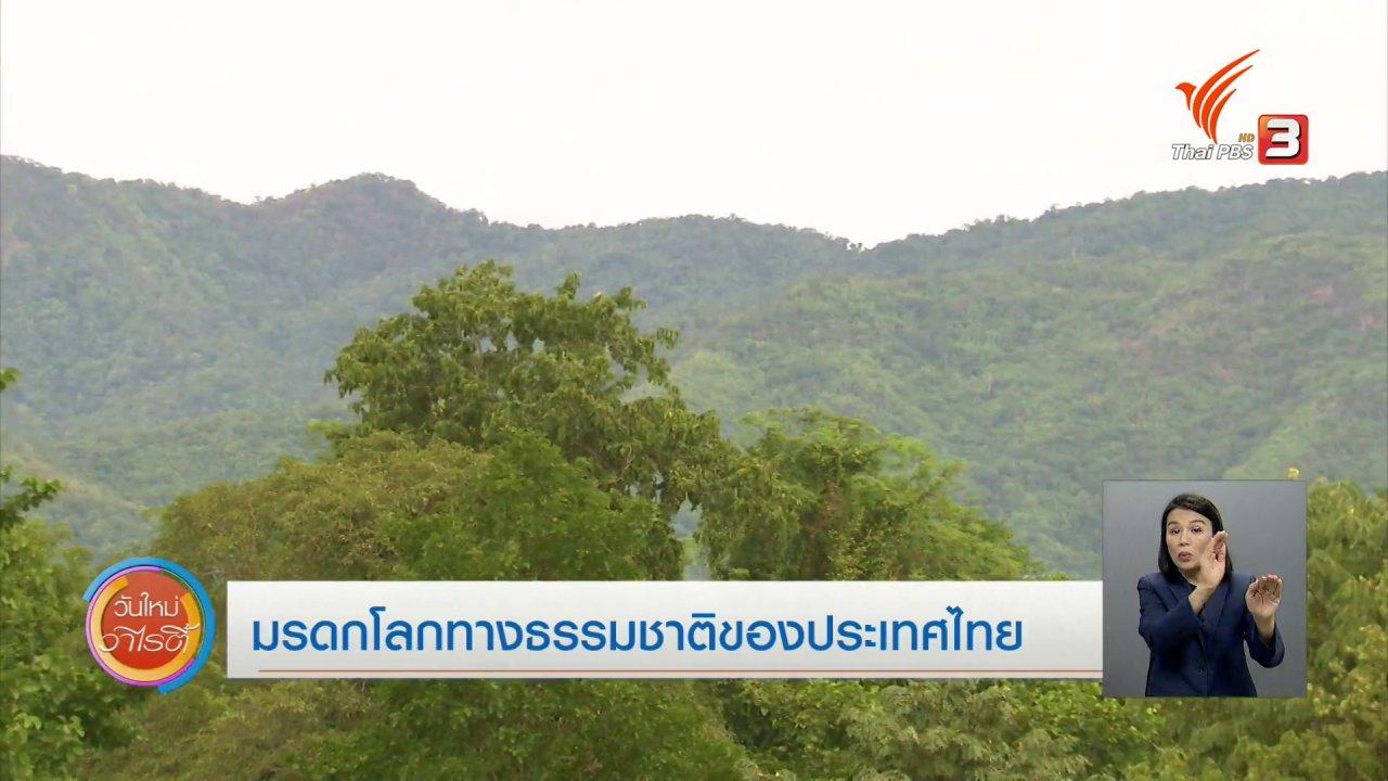 วันใหม่วาไรตี้ - จับตาข่าวเด่น : มรดกโลกทางธรรมชาติของประเทศไทย