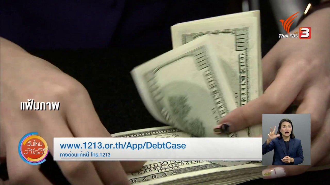 วันใหม่วาไรตี้ - จับตาข่าวเด่น : ข่าวปลอม ทางด่วนแก้หนี้ ธปท. จ่ายหนี้แทนทุกคน