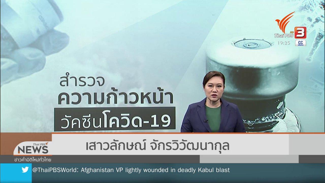 ข่าวค่ำ มิติใหม่ทั่วไทย - วิเคราะห์สถานการณ์ต่างประเทศ : โลกพัฒนาวัคซีนโควิด-19 ก้าวหน้าไปถึงไหน ?