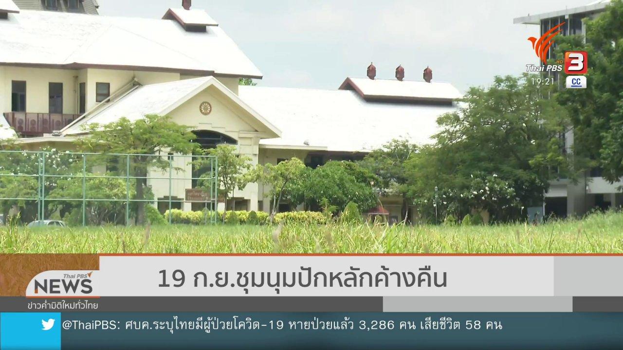 ข่าวค่ำ มิติใหม่ทั่วไทย - 19 ก.ย.ชุมนุมปักหลักค้างคืน