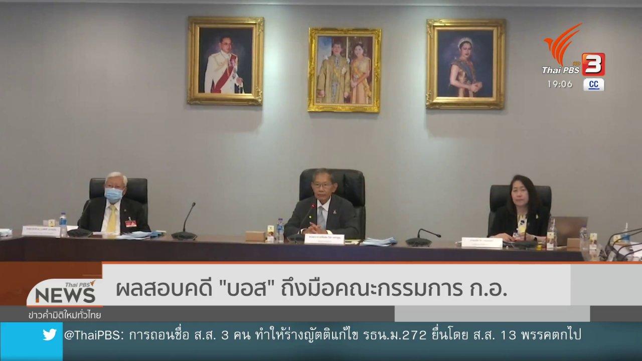 """ข่าวค่ำ มิติใหม่ทั่วไทย - ผลสอบคดี """"บอส"""" ถึงมือคณะกรรมการ ก.อ."""