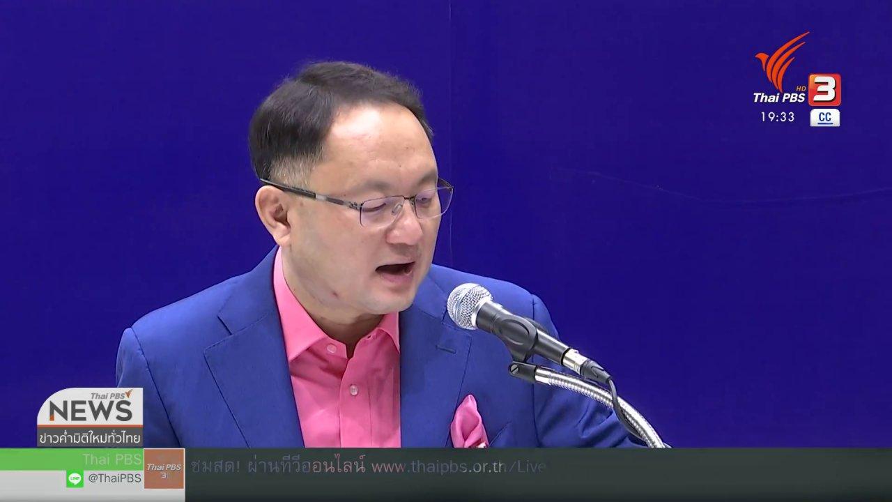 """ข่าวค่ำ มิติใหม่ทั่วไทย - """"ยุทธพงศ์""""  โชว์หนังสือ ม.รามฯ ลบชื่อ """"สันติ"""" ออก"""