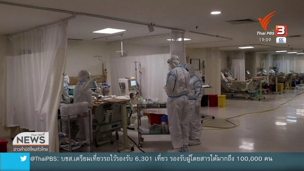 ข่าวค่ำ มิติใหม่ทั่วไทย - อินเดียพบผู้ติดโควิด-19 สูงอันดับ 2 ของโลก