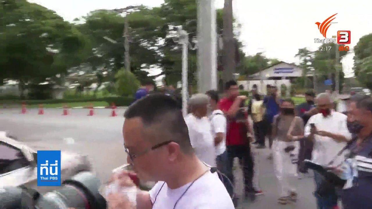 ที่นี่ Thai PBS - ศาลสั่งปล่อย อานนท์-ไมค์ หลังตำรวจขอยกเลิกฝากขัง
