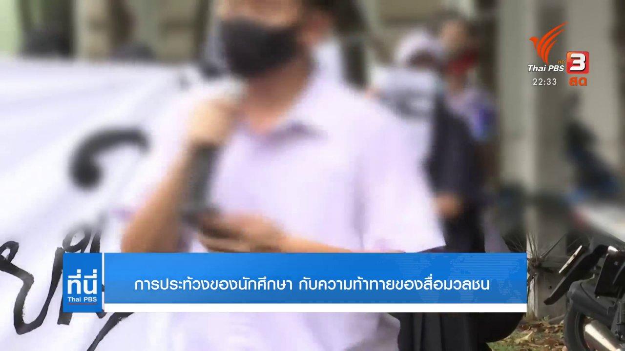 ที่นี่ Thai PBS - การประท้วงของนักศึกษา กับความท้าทายของสื่อมวลชน