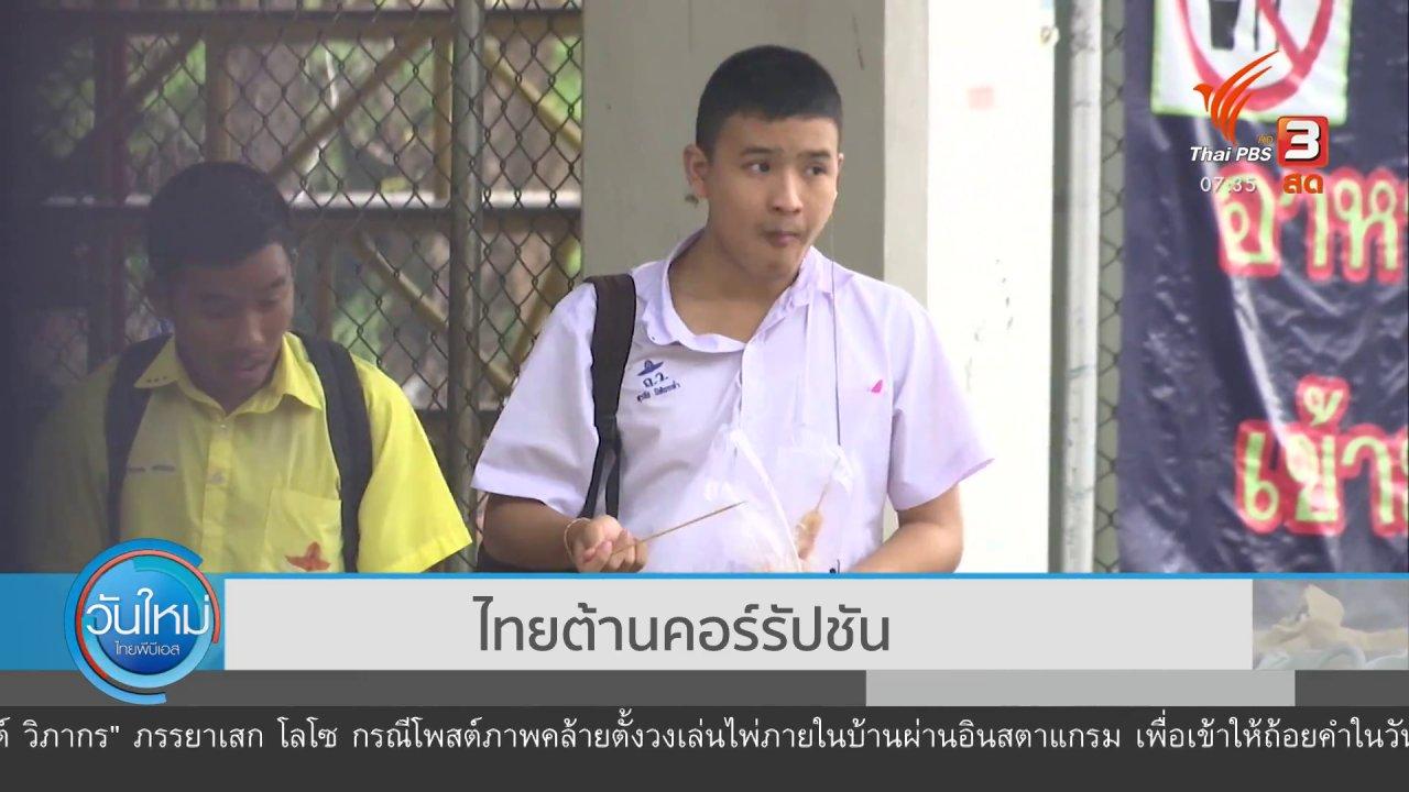 วันใหม่  ไทยพีบีเอส - ทันโลกกับ Thai PBS World : ไทยต้านคอร์รัปชัน