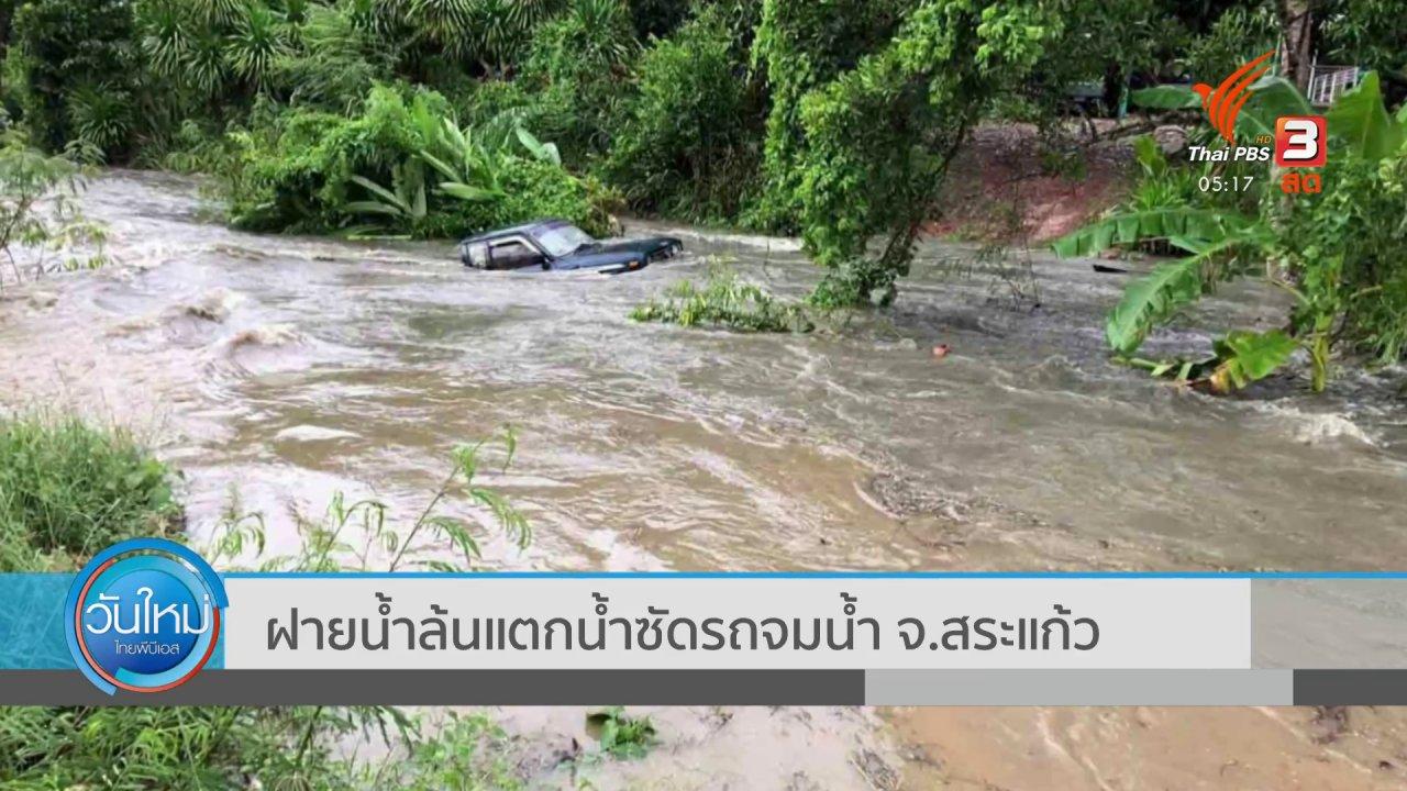 วันใหม่  ไทยพีบีเอส - ฝายน้ำล้นแตกน้ำซัดรถจมน้ำ จ.สระแก้ว