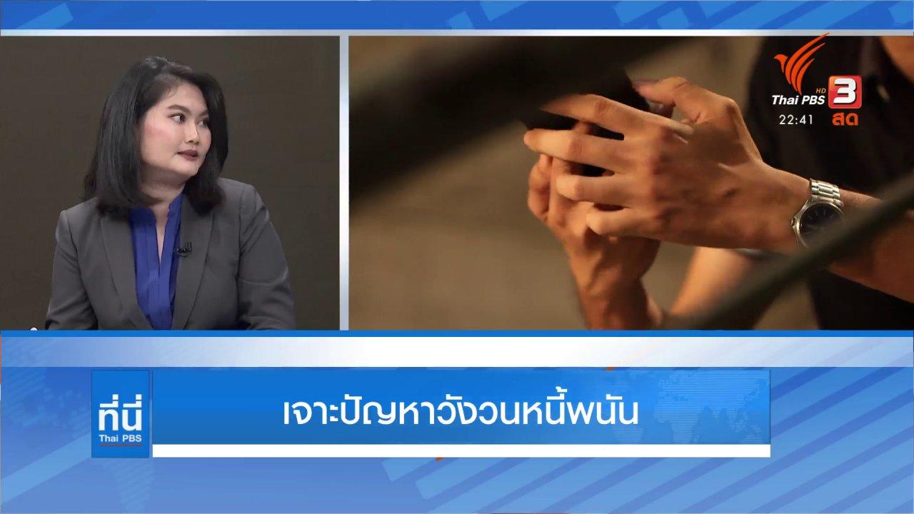 ที่นี่ Thai PBS - เจาะปัญหาวังวนหนี้พนัน ชีวิตล้มเหลวครอบครัวพัง