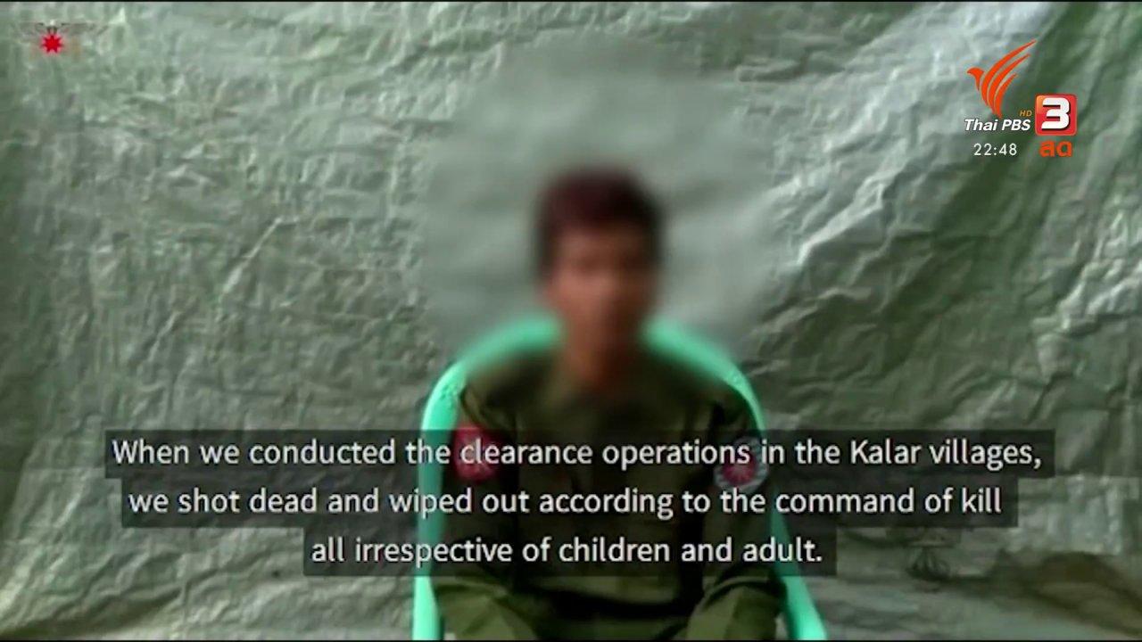 ที่นี่ Thai PBS - เผยวิดีโอคำให้การทหารเมียนมา 2 นาย อ้างมีคำสั่งหารชาวโรฮิงญา