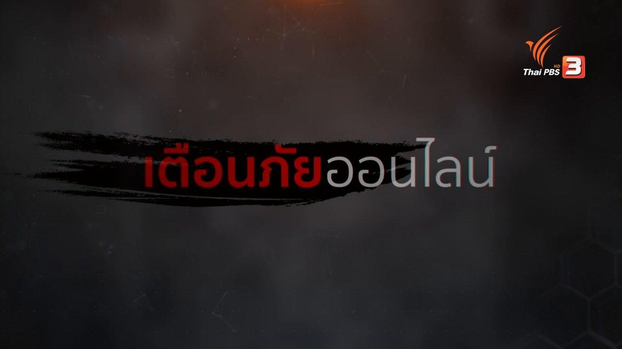 สถานีประชาชน - สถานีเตือนภัยออนไลน์ : หลอกขายสบู่นมส้ม เสียหายหลายจังหวัด