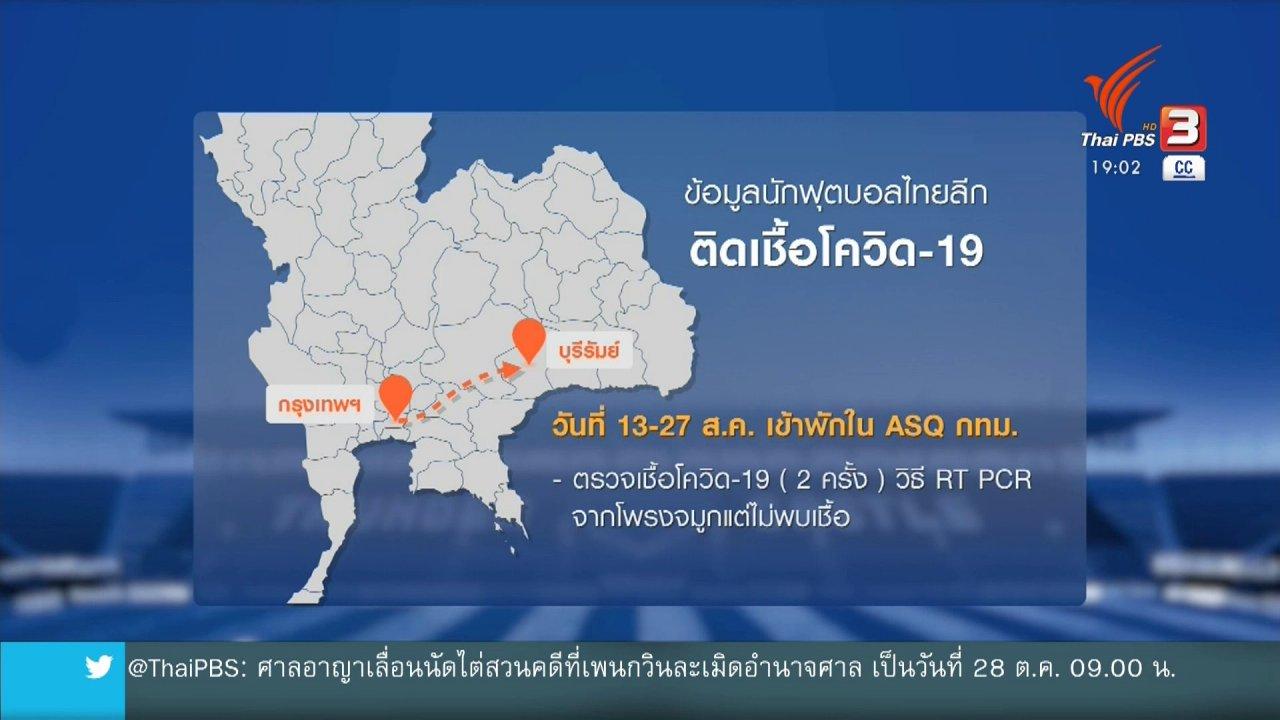 ข่าวค่ำ มิติใหม่ทั่วไทย - นักเตะอุซเบฯ สโมสรบุรีรัมย์ ติดโควิด-19