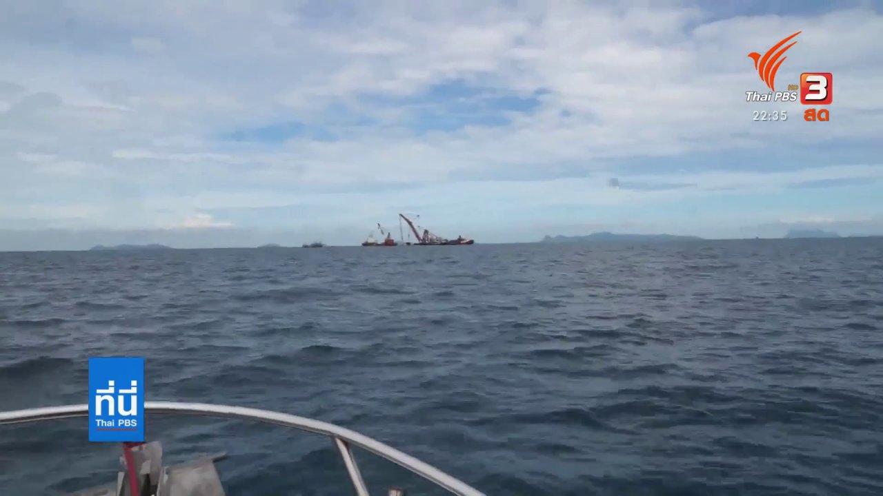 ที่นี่ Thai PBS - กู้ซากเรือเฟอร์รีอับปางใกล้เกาะสมุย จ.สุราษฎร์ฯ