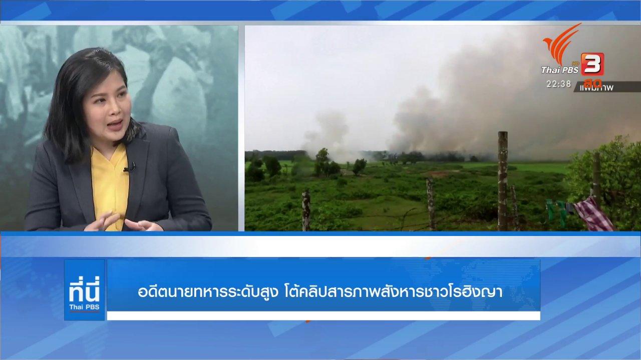ที่นี่ Thai PBS - อดีตนายทหารระดับสูง โต้คลิปสารภาพสังหารชาวโรฮิงญา